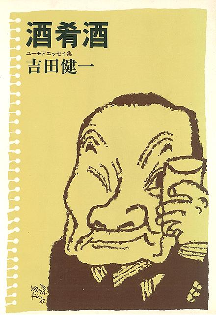 吉田健一 (アニメーター)の画像 p1_29