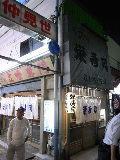 Sakaezushi1