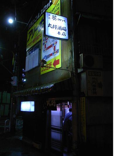R0025655_maruyoshi1