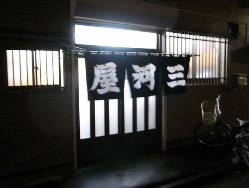 R0025670_mikawaya1