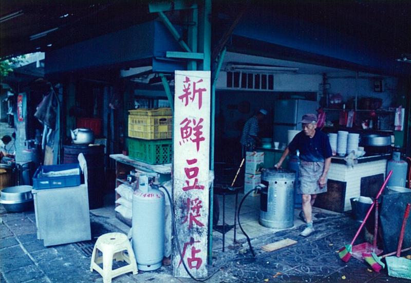 新鮮豆漿店