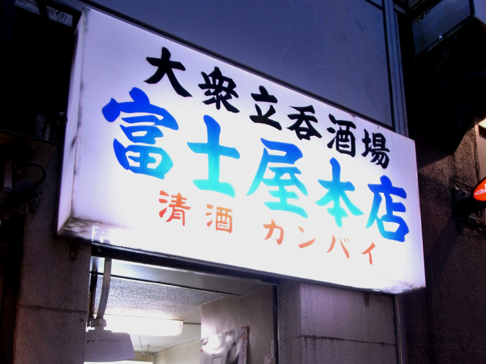 R0026502_冨士屋本店2
