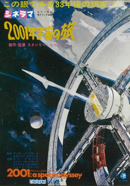 2001年ポスター