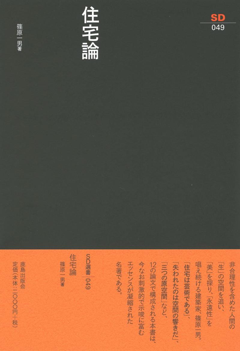 篠原一男_住宅論