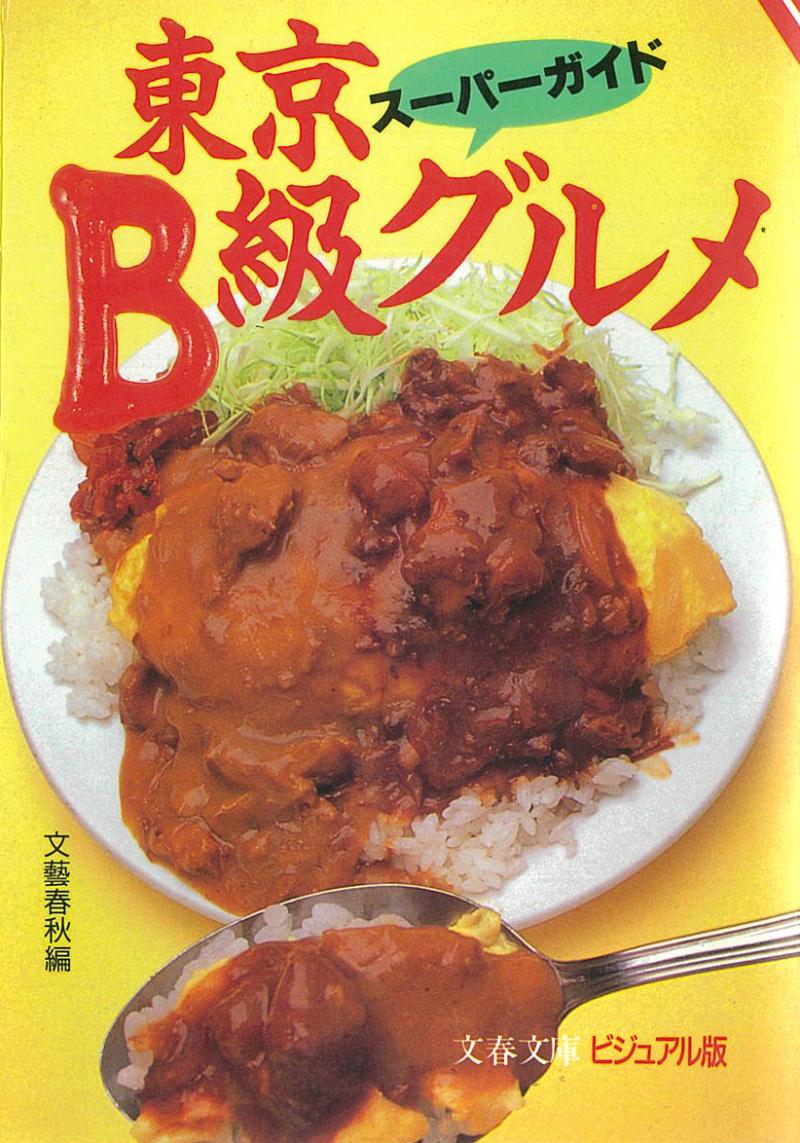 東京B級グルメガイド
