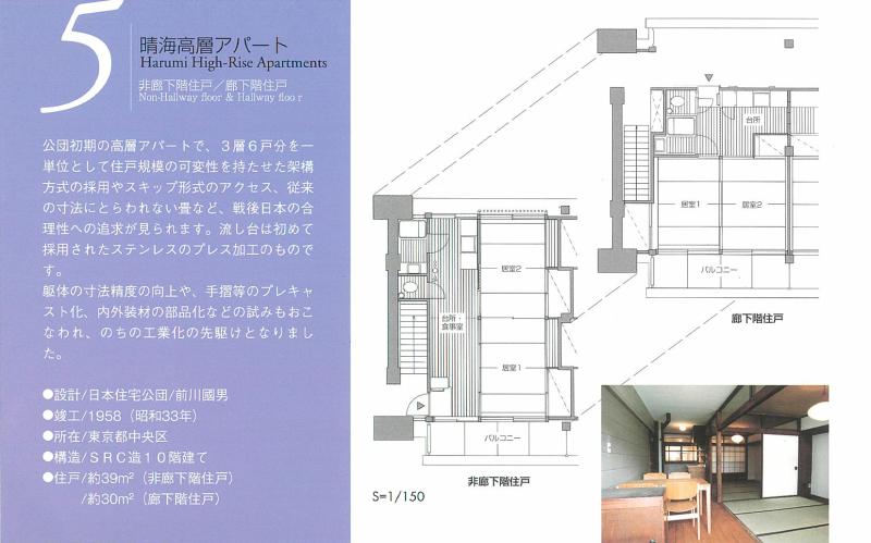 晴海高層アパート