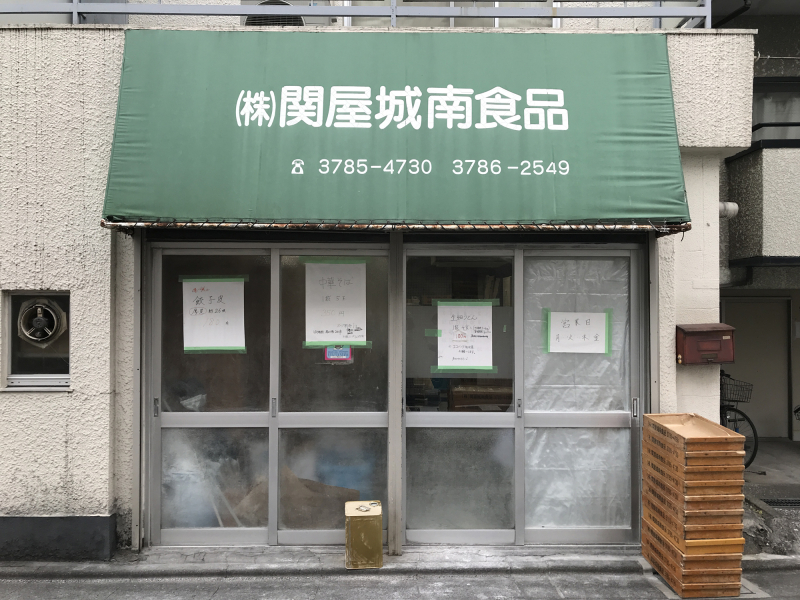 IMG_3902_関屋城南食品