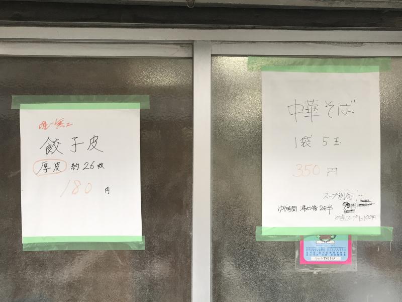 IMG_3903_関屋城南食品